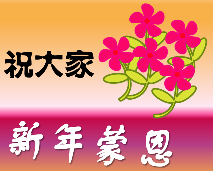 CNY Greetings 2