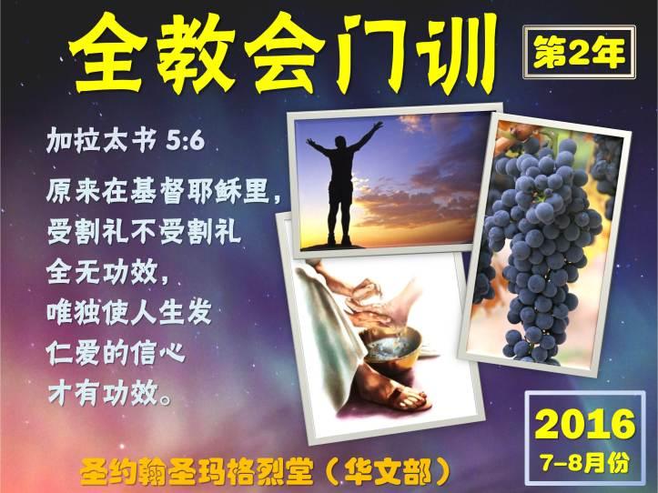 2016 全教会门训 v2