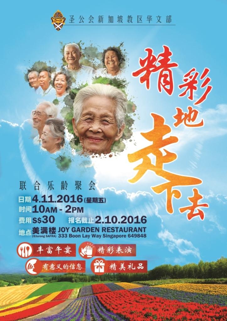 elderly2016