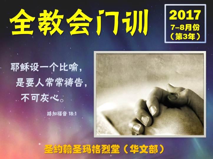 2017 全教会门训 v4