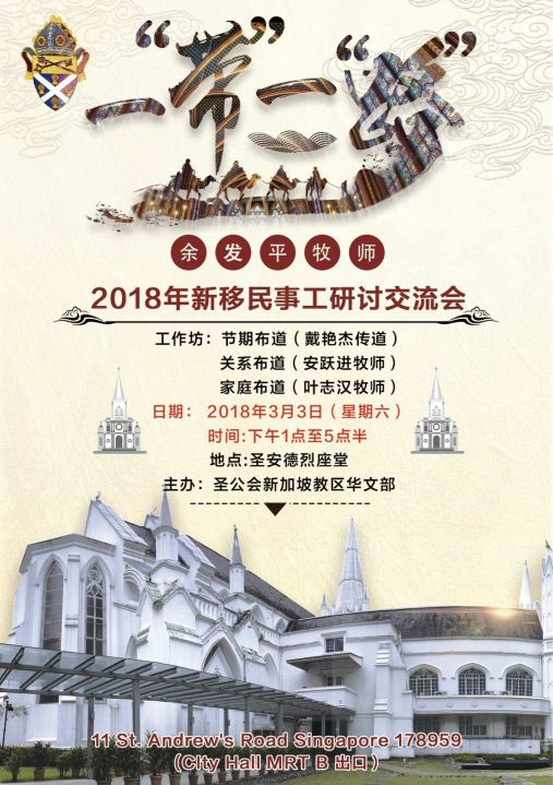 XinYiMing 20180303 Poster