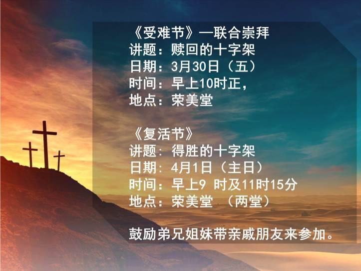 2018 Resurrection Sun.jpg