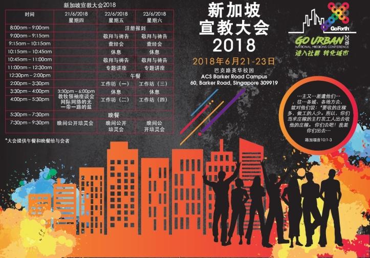 GoForth Missions 2018.jpg