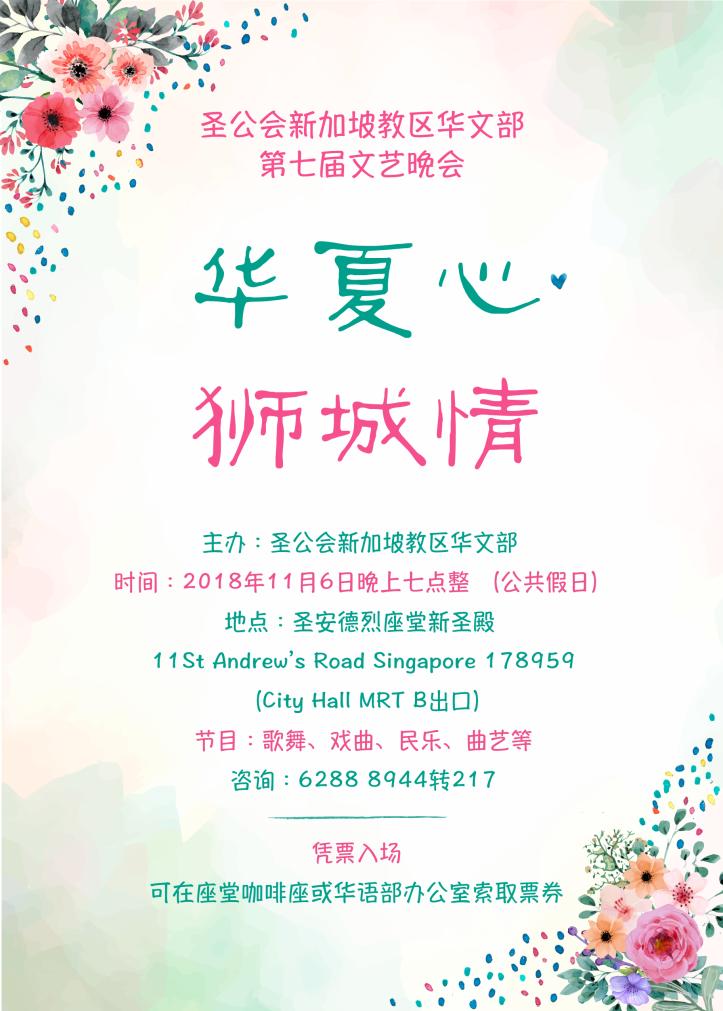 2018 华夏心狮城情海报.png